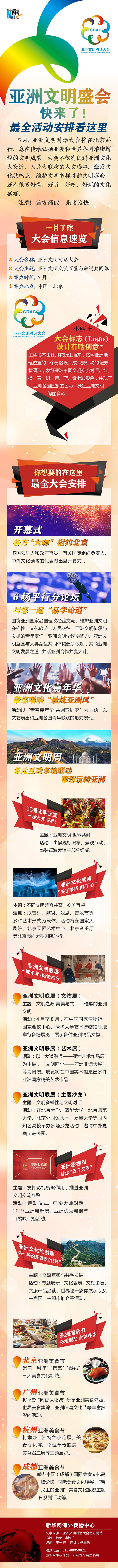 2019北京亚洲文明对话大会最全活动安排